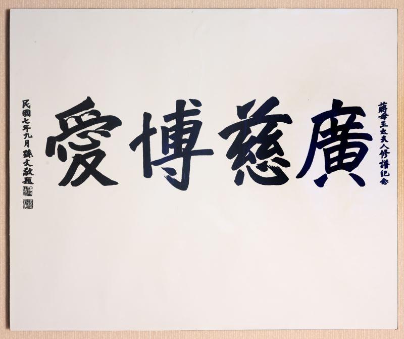 廣慈博愛橫幅(1918)