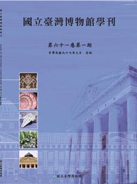 國立臺灣博物館學刊61-1期