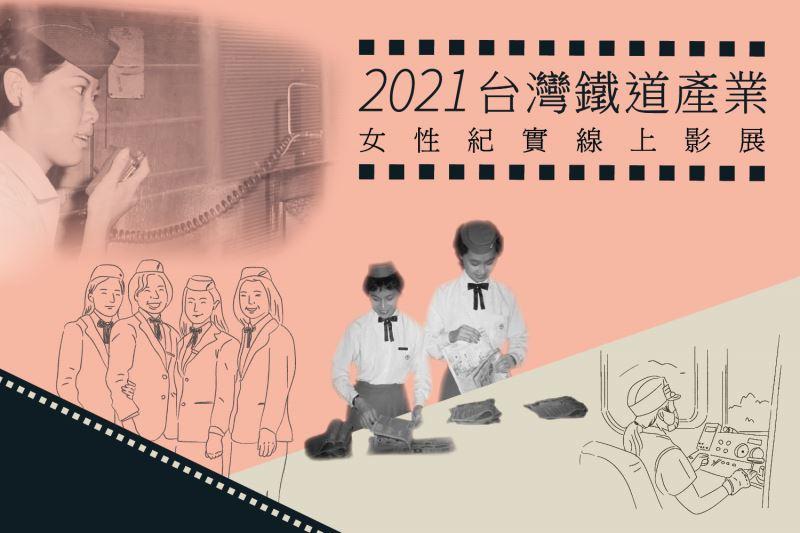 【2021台灣鐵道產業女性紀實】線上影展