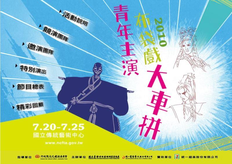 2010外台布袋戲匯演&青年主演布袋戲大車拼(限館內瀏覽)