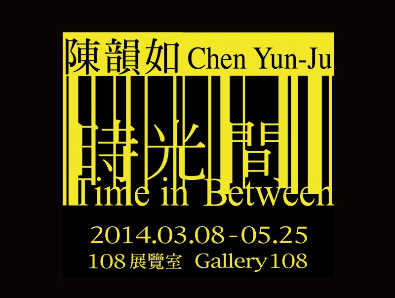 'Time in Between' featuring Chen Yun-ju