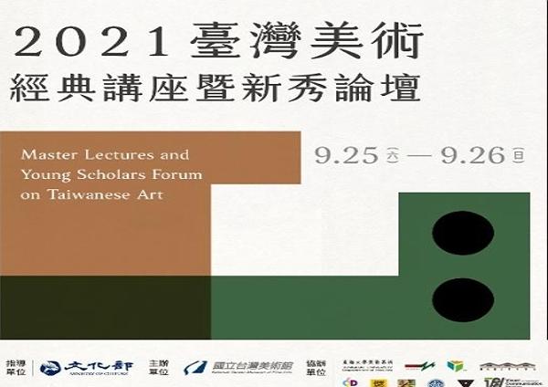 2021 臺灣美術經典講座暨新秀論壇
