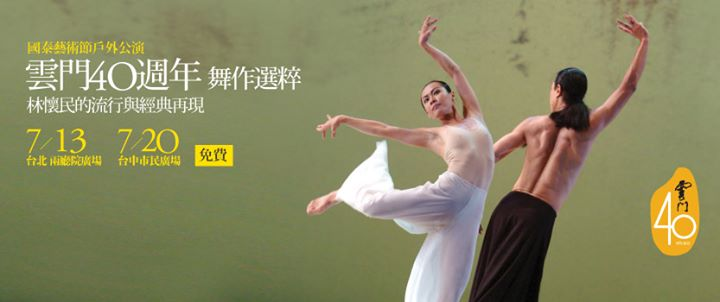 'Cloud Gate: 40th Anniversary Free Outdoor Performances'