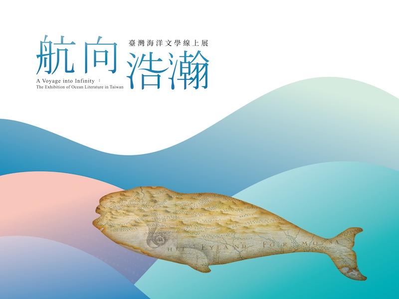 航向浩瀚──臺灣海洋文學特展
