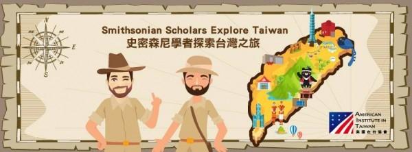 NTM | 'Smithsonian Scholars Explore Taiwan'