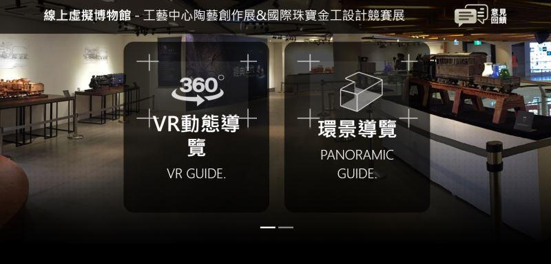 Taiwán organiza exhibición interactiva de realidad virtual y 3D para explorar el arte