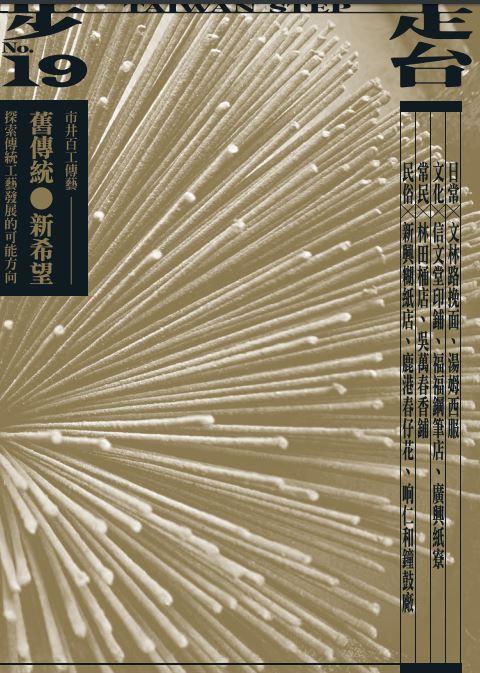 《走台步》台灣文化季刊-第19期出版