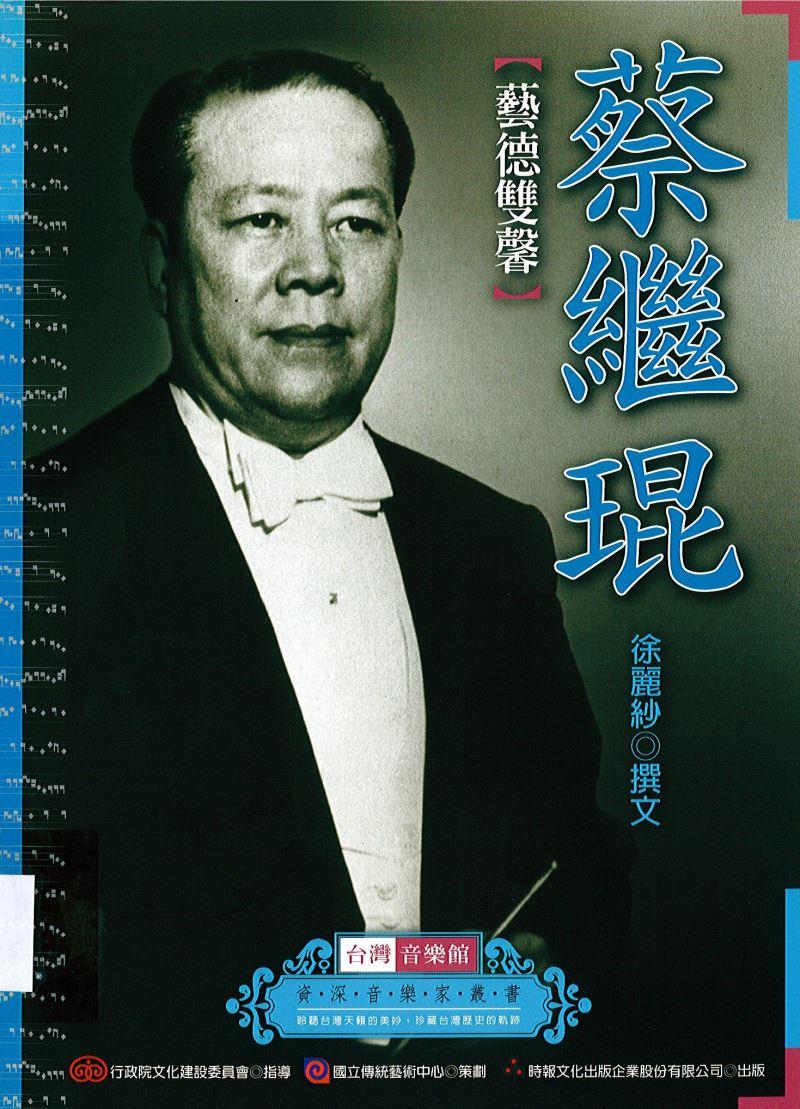 資深音樂家叢書07─蔡繼琨﹝藝德雙馨﹞
