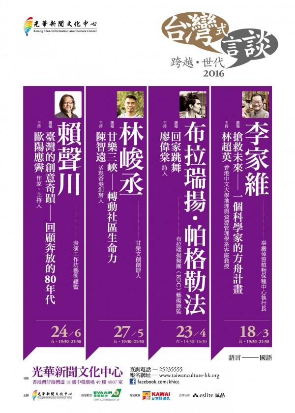 Hong Kong | '2016 Talks a la Taiwan'