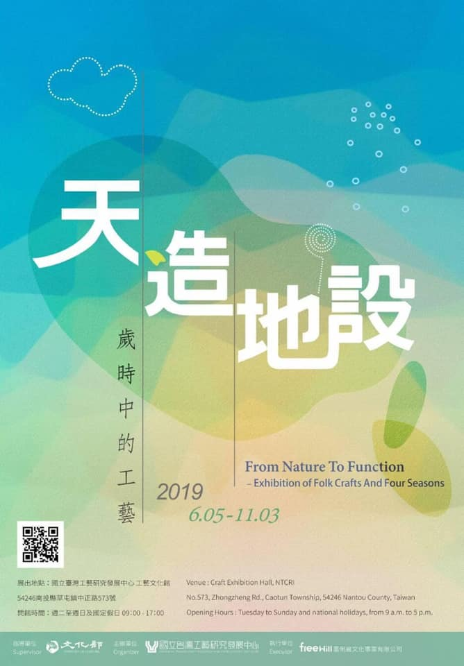 'From Nature to Function: Exhibition of Folk Crafts and Four Seasons'