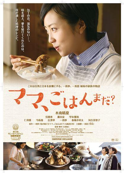 【映画】一青妙のエッセイ原作『ママ、ごはんまだ?』 特別試写会