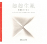 鼓鼓生風─屠國威玉作藝術