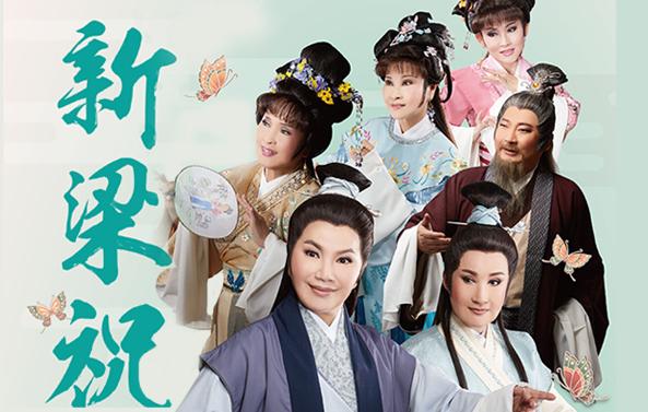 《新梁祝》臺灣戲曲中心開幕系列