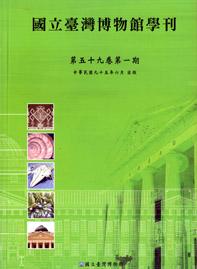 國立臺灣博物館學刊59-1期