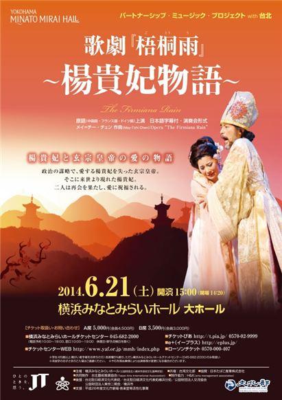 台北発のオペラ「梧桐雨 ~楊貴妃物語~」、21日に横浜で上演