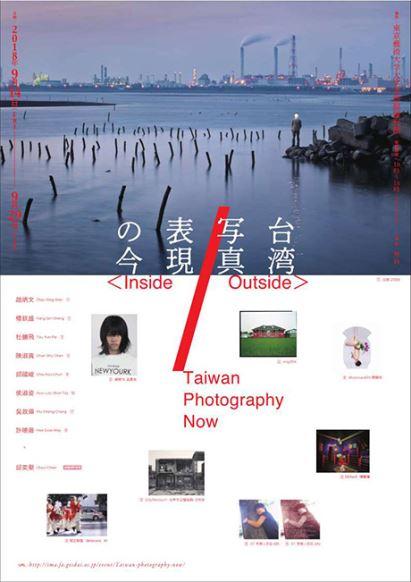 【展覧会】台湾写真表現の今〈Inside / Outside〉