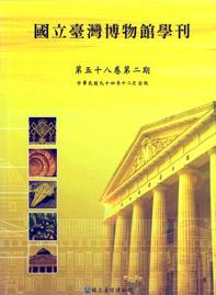國立臺灣博物館學刊58-2期
