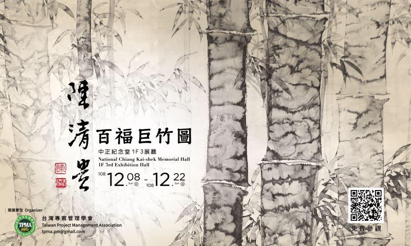 一代竹癡陳清貴《百福巨竹圖》 中正紀念堂連屏巨幛展出!