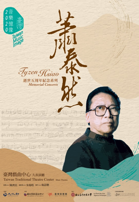 March concerts to mark 5th year of maestro Tyzen Hsiao's passing