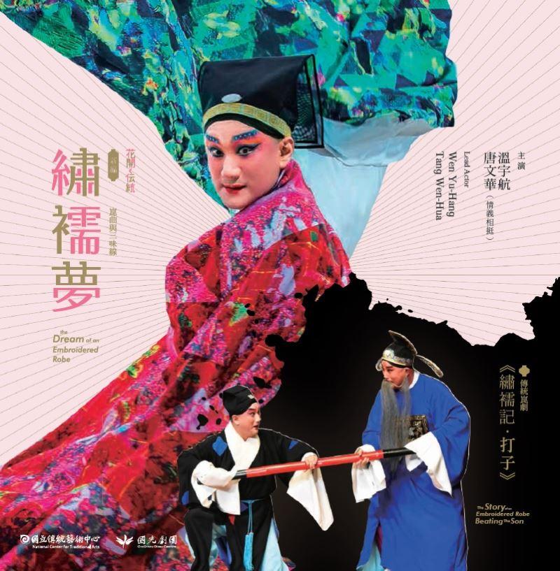 《繡襦夢、打子》DVD