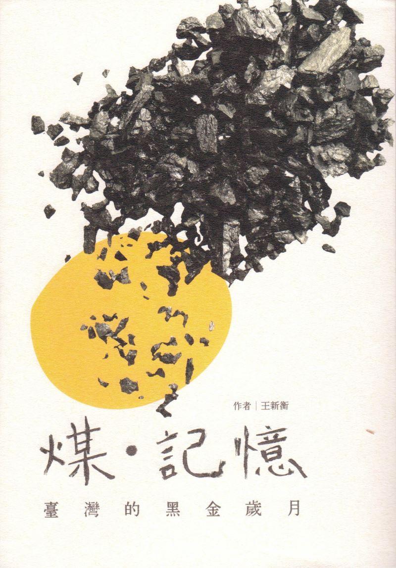 煤.記憶 : 臺灣的黑金歲月