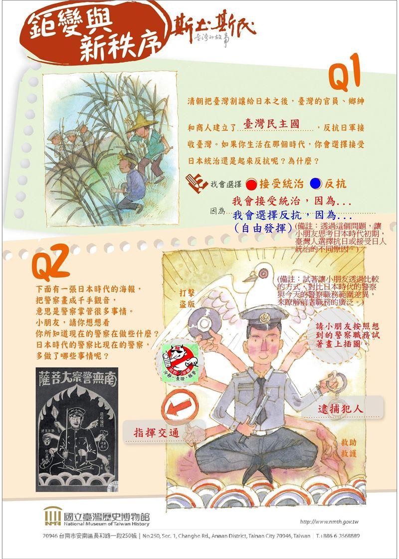 鉅變與新秩序(解答).pdf
