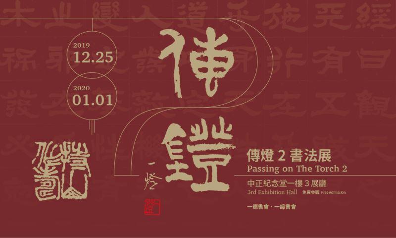 傳燈2書法展-慶賀黃金陵老師八十壽誕
