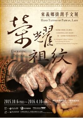 Dấu tích vinh quang – Văn tự xăm tay của người Paiwan, thị trấn Lai Nghĩa