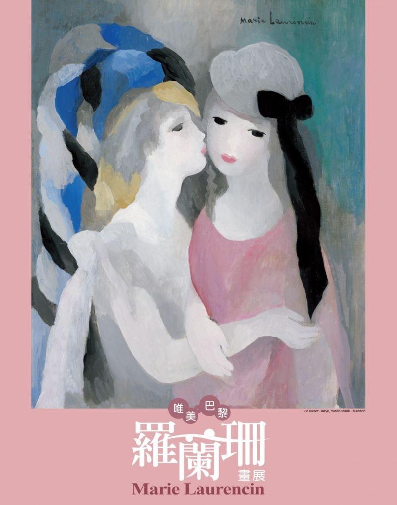 'Marie Laurencin' in Taipei City