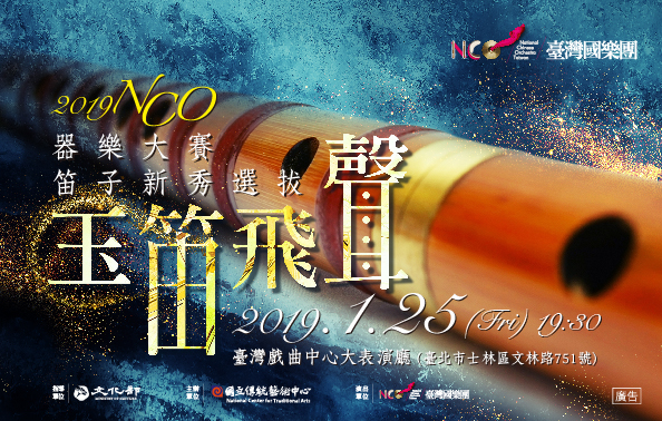 NCO《NCO器樂大賽-2019玉笛飛聲笛子新秀選拔》