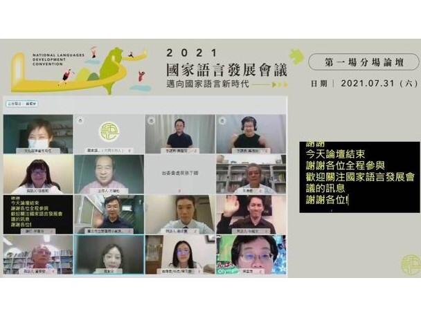 MOC convocará la primera conferencia sobre desarrollo de idiomas nacionales