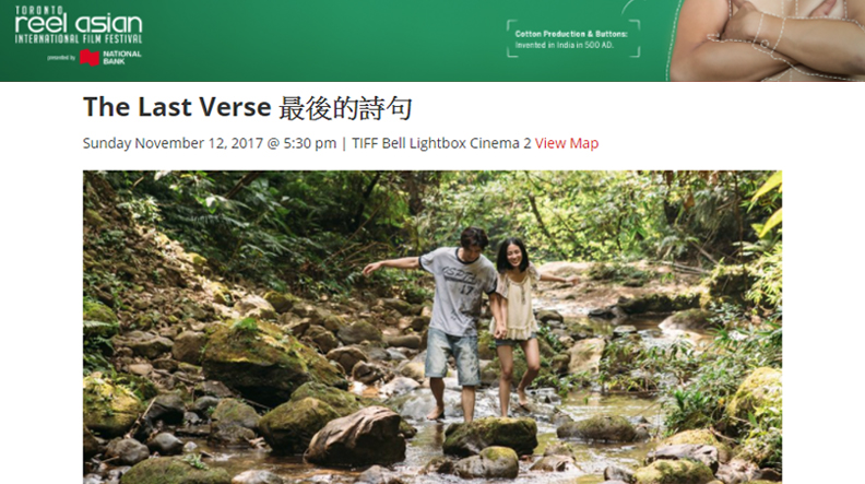 2017 Toronto Reel Asian International Film Festival to Spotlight 6 Taiwanese Films including THE LAST VERSE and MY DEAR ART and more, Nov 12-13
