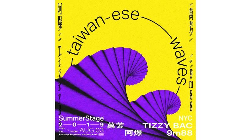 紐約中央公園夏日音樂祭台灣之夜 2019獻上女力爆發陣容