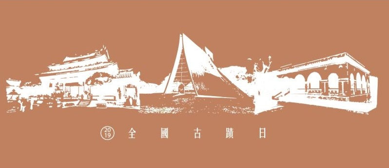 'Heritage tourism' unveiled as theme of Taiwan Heritage Days 2019
