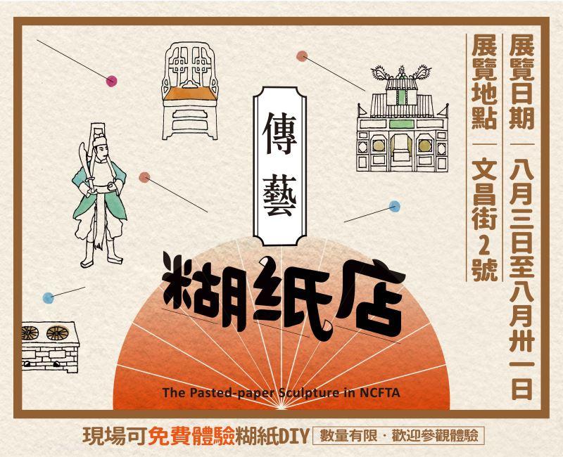 傳藝中元文化祭【繽紛絢麗的傳藝糊紙店】