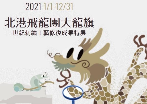 2021 北港飛龍團大龍旗世紀刺繡工藝修護成果特展