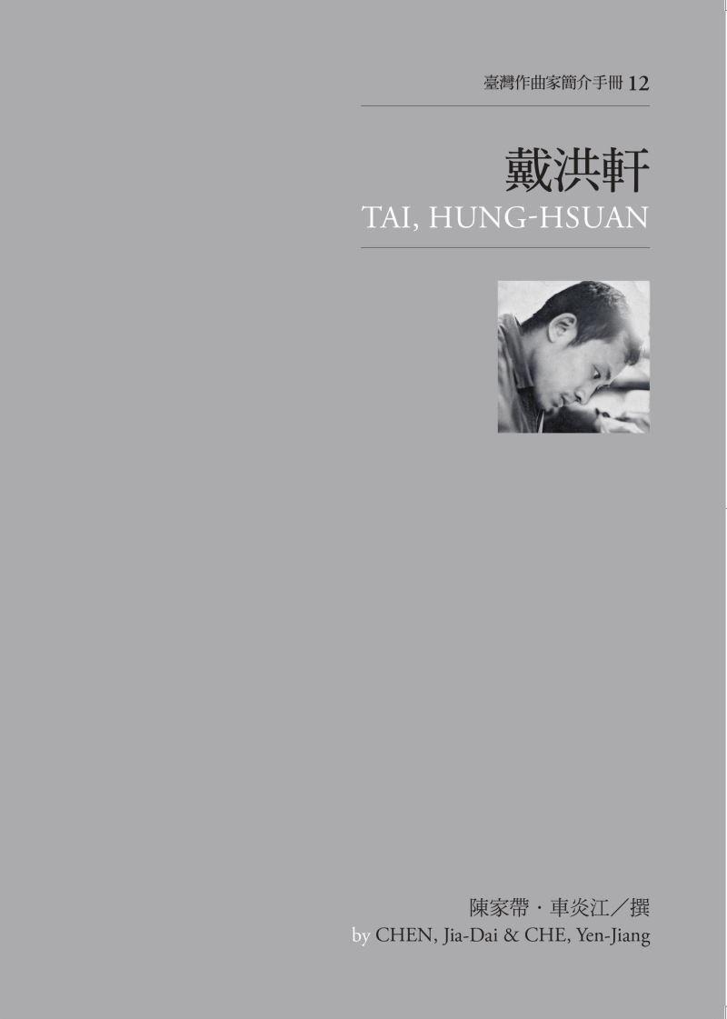 臺灣作曲家簡介手冊 12戴洪軒