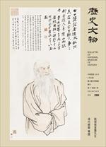 歷史文物月刊.第二十七卷第九期.NO.290
