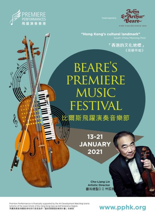 「比爾斯飛躍演奏音樂節2021」(Beare's Premiere Music Festival 2021)
