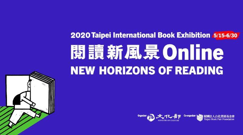 2020 年第 28 屆台北國際書展線上書展熱鬧展開 歡迎大家一同閱讀新風景 Online