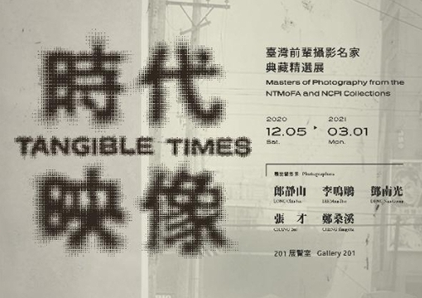 「時代映像」臺灣前輩攝影名家典藏精選展