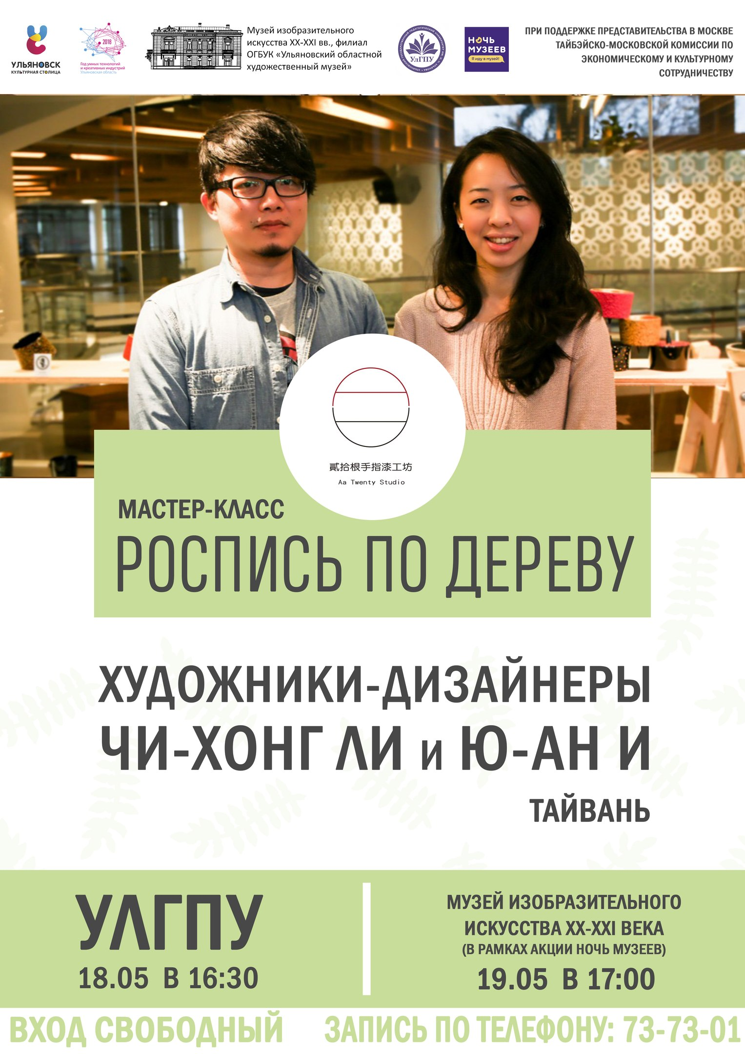 Taiwanese artisans to hold lacquer workshops in 3 Russian cities