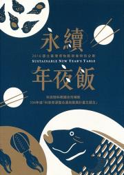 國立臺灣博物館新春特別企劃「永續年夜飯」.2016