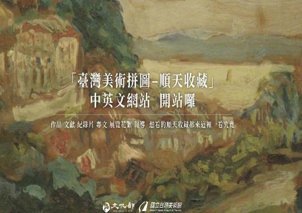 《臺灣美術拼圖-順天收藏》線上展覽