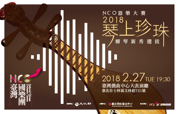 《NCO器樂大賽─2018琴上珍珠 柳琴新秀選拔選》