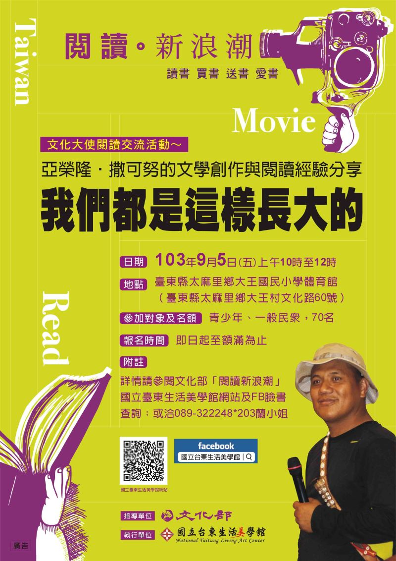New cultural ambassadors to promote reading in Taiwan