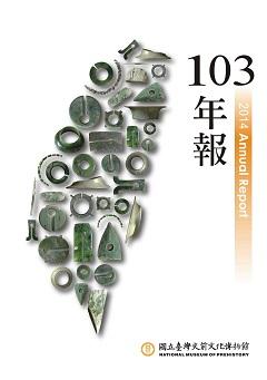 國立臺灣史前文化博物館103年年報