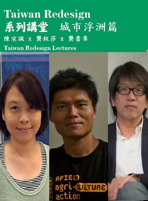 Taiwan Redesign 系列講堂-城市浮洲篇