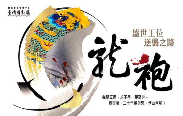 臺灣豫劇團2019年度大戲 龍袍 5/11-12高雄場 5/18-19臺北場