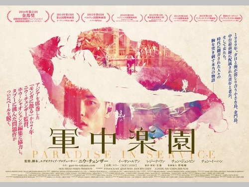 台湾映画「軍中楽園」 5月に日本公開へ 軍の慰安施設が舞台